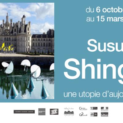 「新宮 晋 - 現代のユートピア」展 inフランス シャンボール城